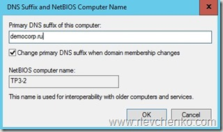 dns suffix workgroup windows server 2016